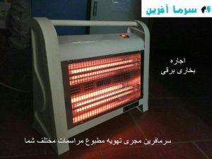 احاره بخاری برقی