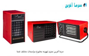 اجاره بخاری انرژی در تهران