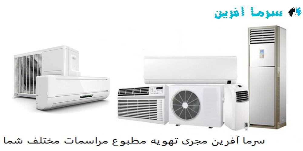 بهترین شرکت اجاره کولر گازی در تهران